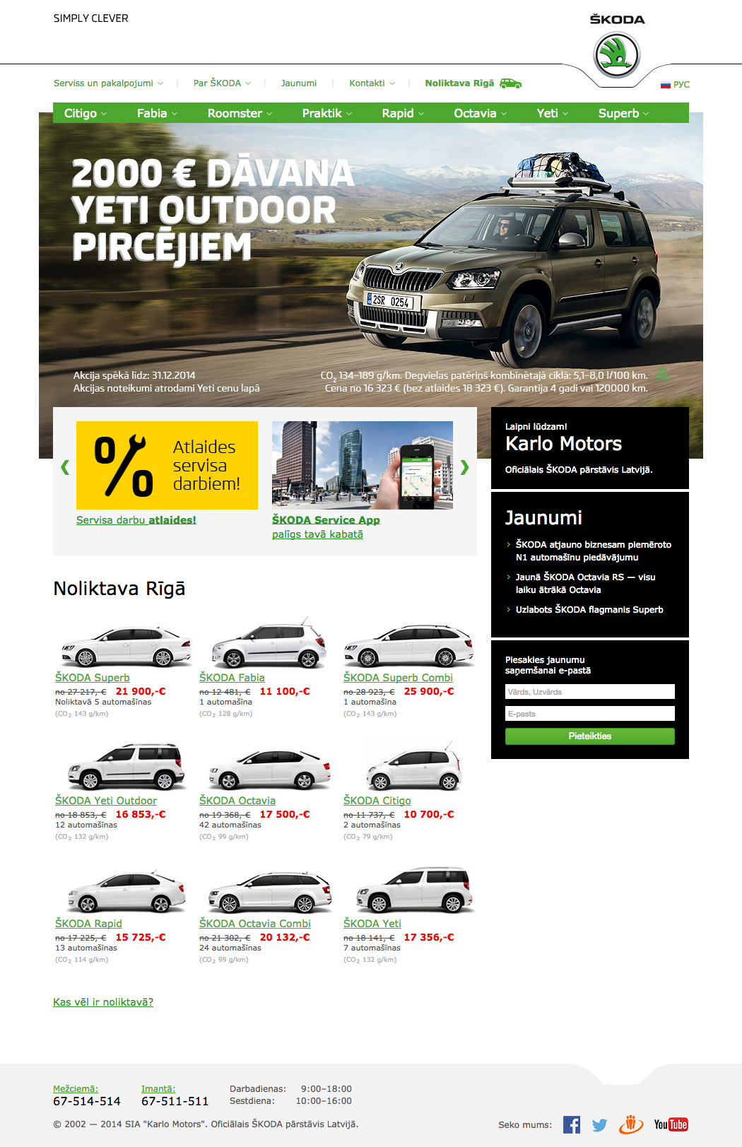 SKODA Latvia Website