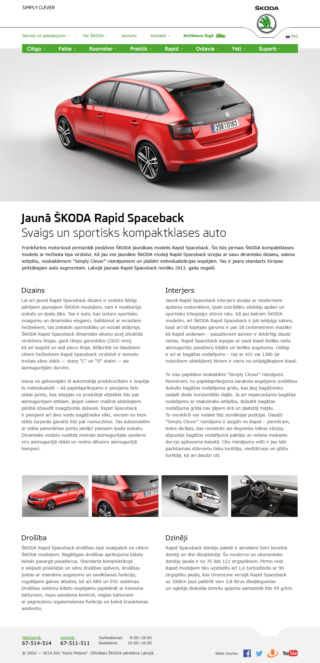 SKODA Rapid promo website